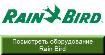 автополив rain bird