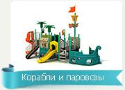 детские городки Челябинск